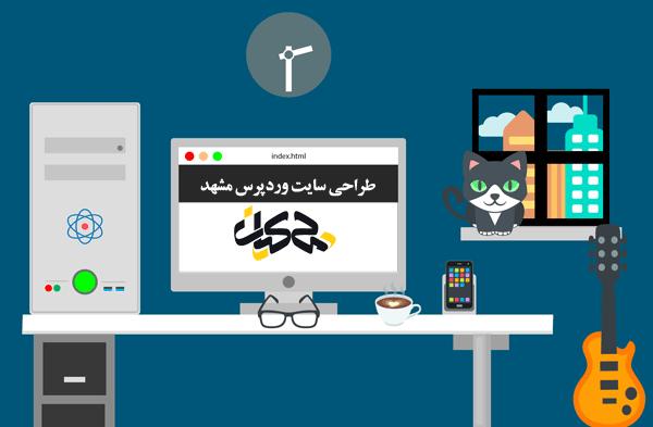 طراحی سایت وردپرس مشهد