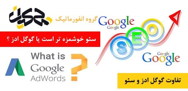 گوگل ادز یا سئو