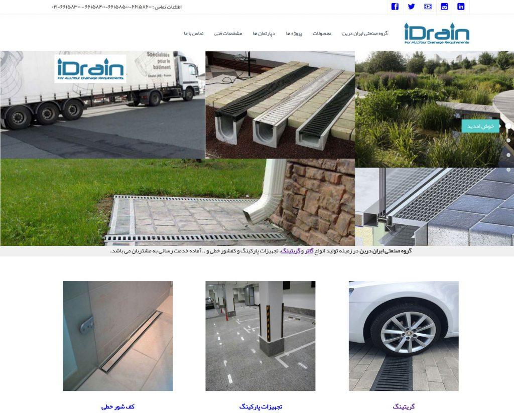 نمونه سایت از طراحی سایت کیان تک