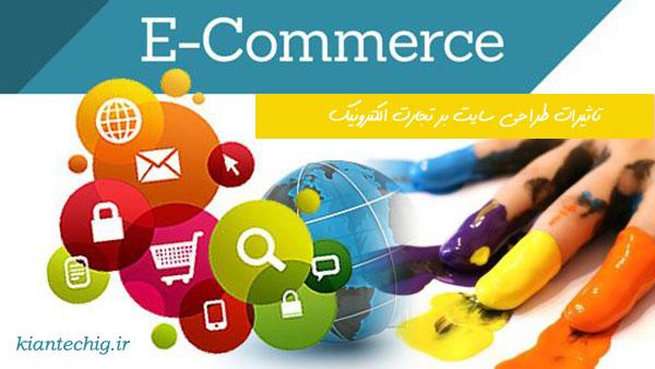 طراحی سایت و نقش آن در تجارت الکترونیک