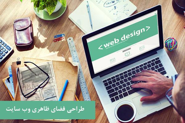 عوامل موفقیت و عدم موفقیت در طراحی سایت
