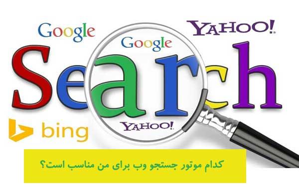 موتورهای جستجو وب چگونه کار میکنند